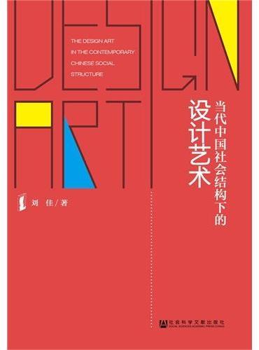 当代中国社会结构下的设计艺术