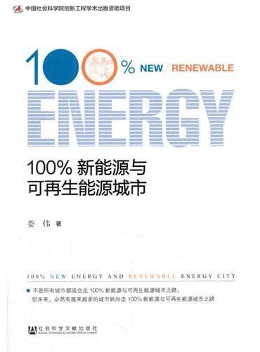 100%新能源与可再生能源城市