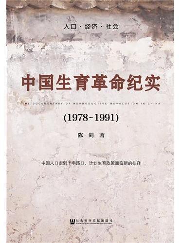 中国生育革命纪实(1978~1991)