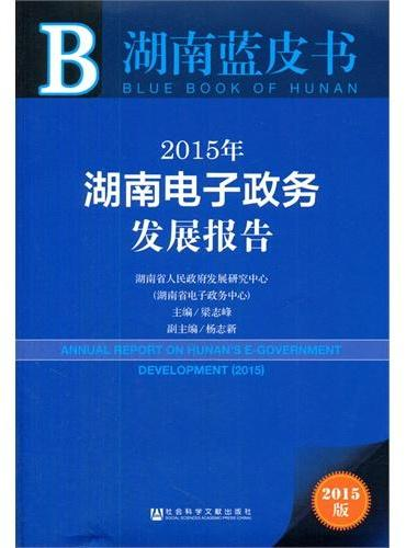 湖南蓝皮书:2015年湖南电子政务发展报告
