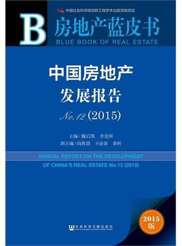房地产蓝皮书:中国房地产发展报告No.12(2015)