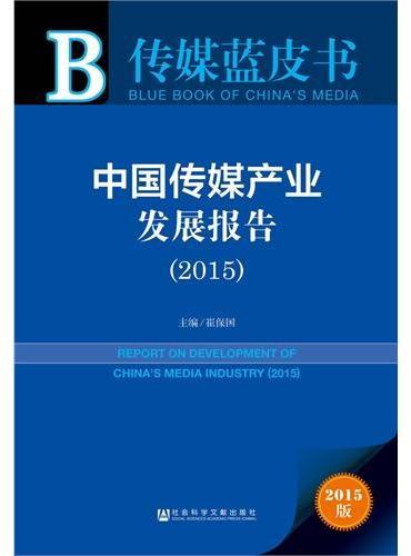 传媒蓝皮书:中国传媒产业发展报告(2015)
