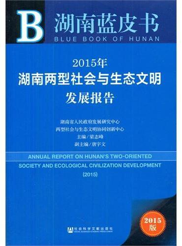 湖南蓝皮书:2015年湖南两型社会与生态文明发展报告