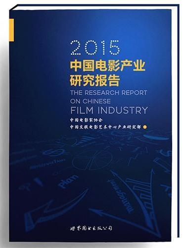 2015中国电影产业研究报告