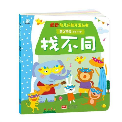 最新幼儿头脑开发丛书-找不同·第二阶段