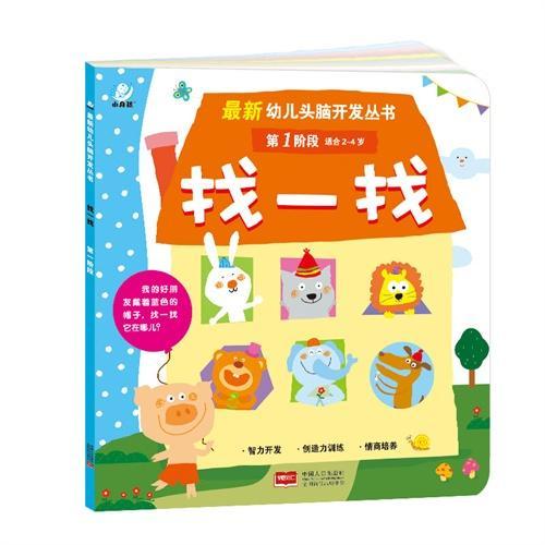 最新幼儿头脑开发丛书-找一找·第一阶段