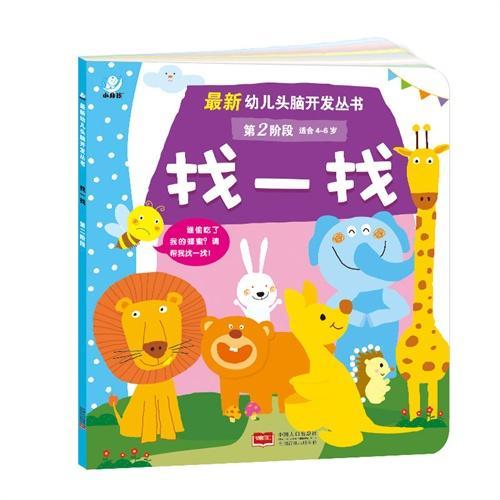 最新幼儿头脑开发丛书-找一找·第二阶段