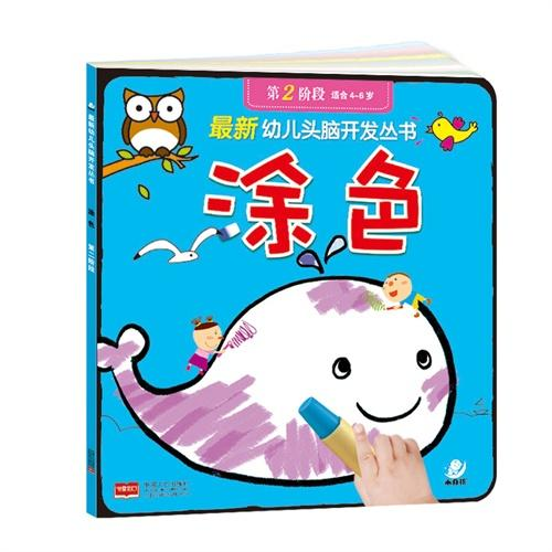 最新幼儿头脑开发丛书-涂色·第二阶段