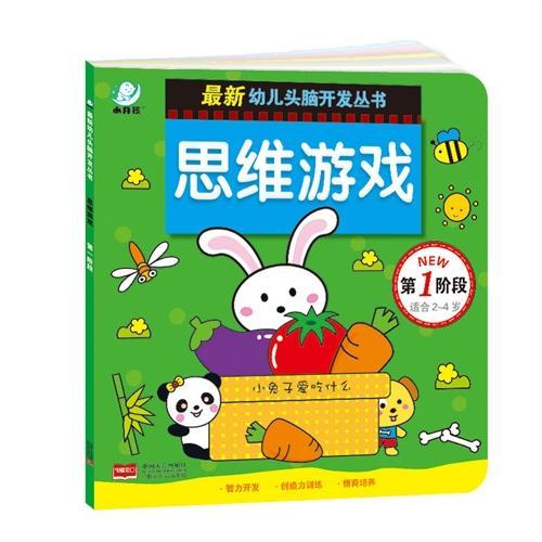 最新幼儿头脑开发丛书-思维游戏·第一阶段