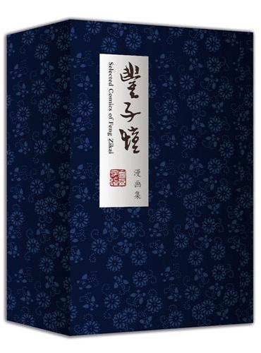 丰子恺漫画集(汉英对照,线装宣纸版)