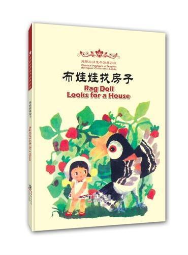 海豚双语童书经典回放:布娃娃找房子(汉英对照)