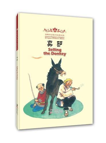 海豚双语童书经典回放:卖驴(汉英对照)