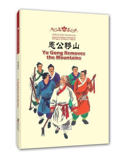 海豚双语童书经典回放:愚公移山(汉英对照)