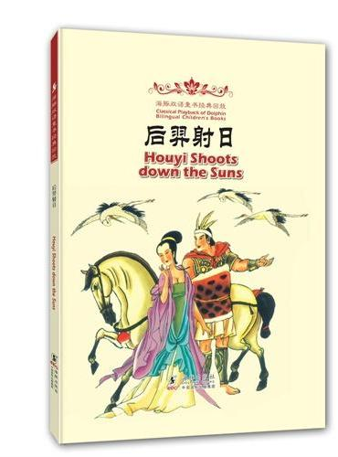 海豚双语童书经典回放:后羿射日(汉英对照)
