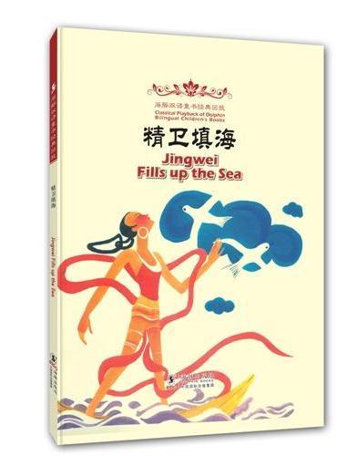 海豚双语童书经典回放:精卫填海(汉英对照)