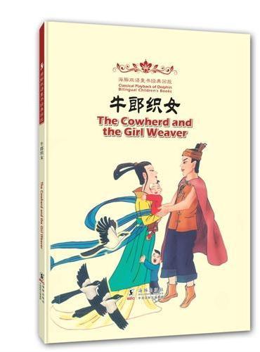 海豚双语童书经典回放:牛郎织女(汉英对照)