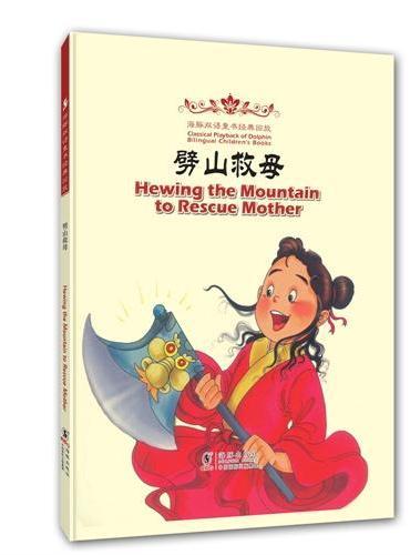 海豚双语童书经典回放:劈山救母(汉英对照)