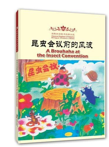 海豚双语童书经典回放:昆虫会议前的风波(汉英对照)