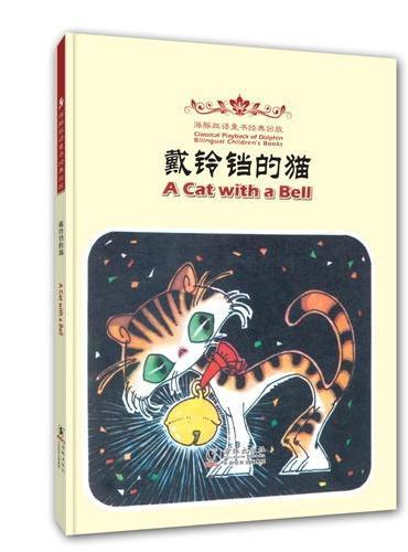 海豚双语童书经典回放:戴铃铛的猫(汉英对照)