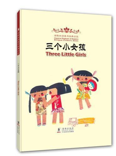 海豚双语童书经典回放:三个小女孩(汉英对照)