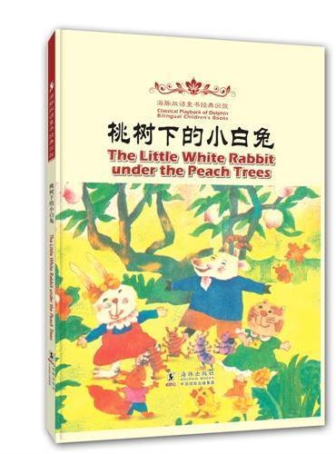 海豚双语童书经典回放:桃树下的小白兔(汉英对照)