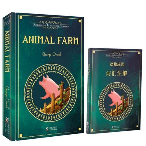 Animal Farm动物庄园(精装英文插图原版 附赠词汇注解手册) -20世纪最杰出的政治讽喻和寓言小说 20世纪100部最好的英文小说之一 -振宇英语