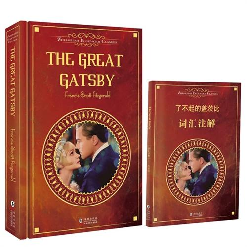 The Great Gatsby了不起的盖茨比(精装英文插图原版 附赠词汇注解手册) -世界文学名著畅销小说阅读经典  典藏首选 -振宇英语