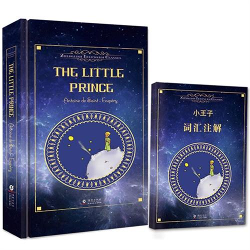 The Little Prince小王子(精装彩色英文插图版 附赠词汇注解手册)世界最畅销最感人的不朽之作 献给所有的小孩和曾经是小孩的大人们 -振宇英语