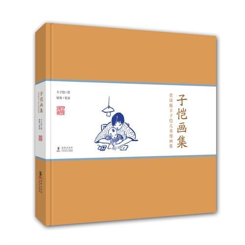 赏读版丰子恺儿童漫画集:子恺画集(精装)