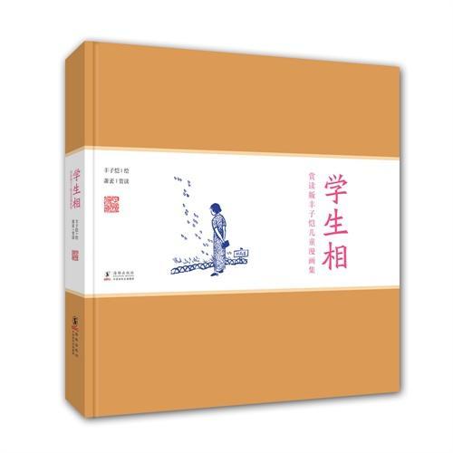 赏读版丰子恺儿童漫画集:学生相(精装)