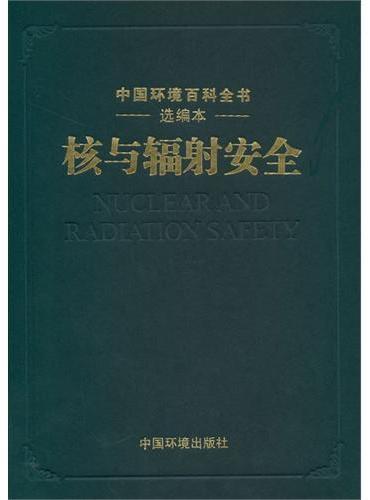 核与辐射安全     中国环境百科全书选编