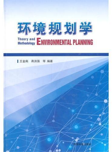 环境规划学