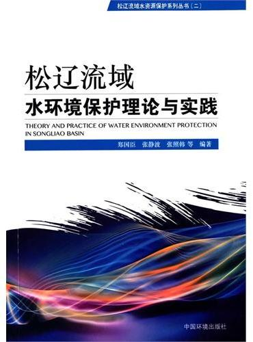 松辽流域水环境保护理论与实践