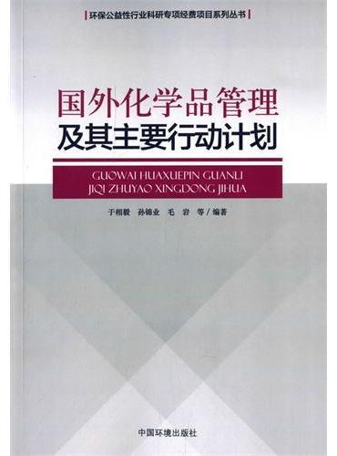 国外化学品管理及其主要行动计划