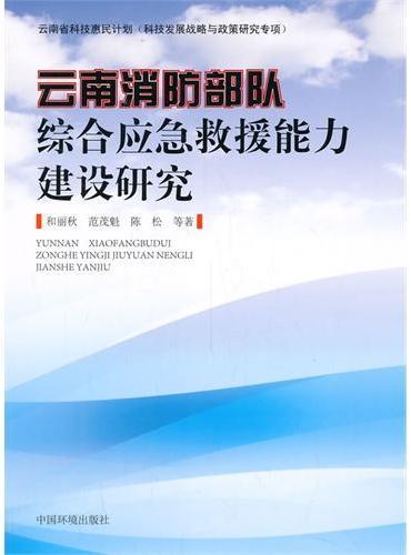 云南消防部队综合应急救援能力建设研究