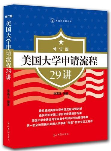 美国大学申请流程29讲(修订版)(第一部全流程揭秘美国大学申请内幕的中文版工具书)