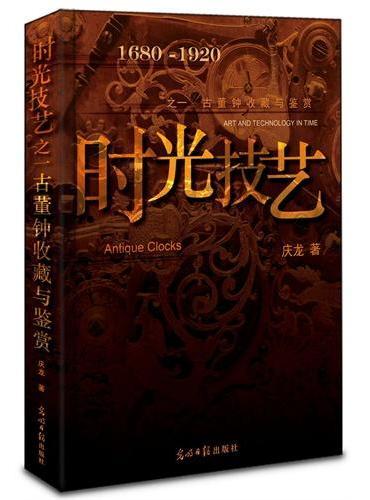 时光技艺之一:古董钟收藏与鉴赏 (中国第一本古董钟收藏鉴赏书)