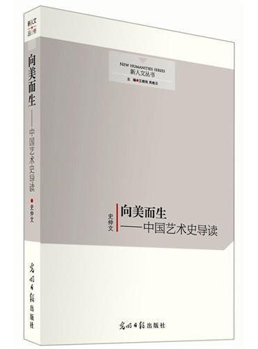 向美而生:中国艺术史导读 (以中华文化一脉之精神,通神州艺术万古之律动)