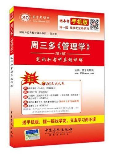 国内外经典教材辅导系列·管理类-周三多《管理学》(第4版)笔记和考研真题详解