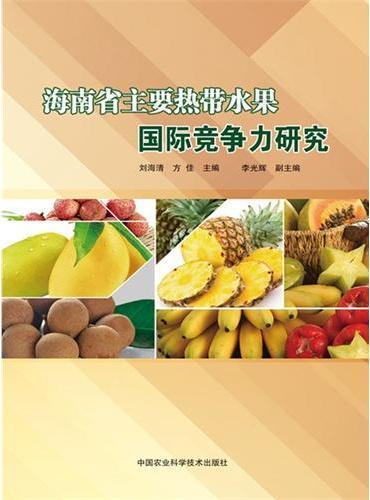 海南省主要热带水果国际竞争力研究