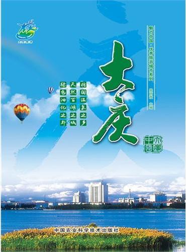 魅力中国 优秀旅游城市系列——大庆