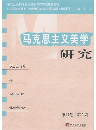 马克思主义美学研究(第17卷.第2期)