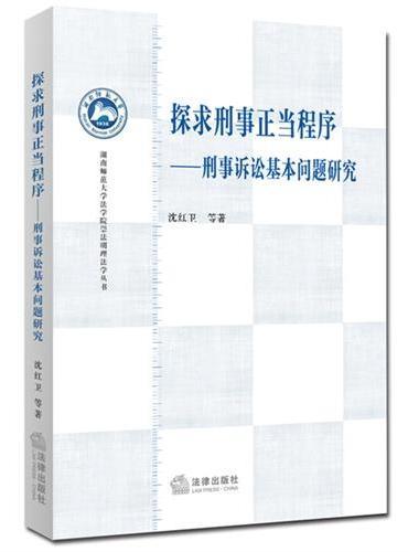 探求刑事正当程序:刑事诉讼基本问题研究