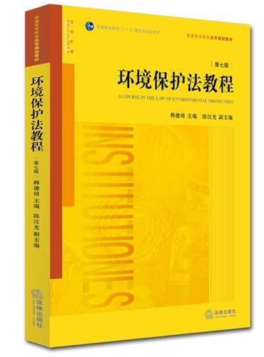 环境保护法教程(第七版)