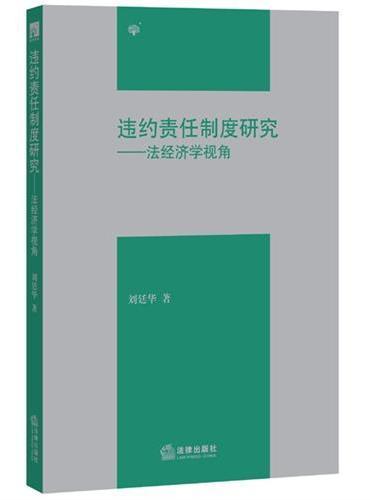 违约责任制度研究:法经济学视角