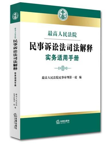 最高人民法院民事诉讼法司法解释实务适用手册