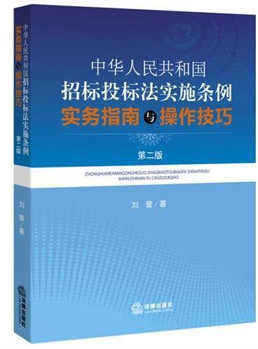 《中华人民共和国招标投标法实施条例》实务指南与操作技巧(第二版)