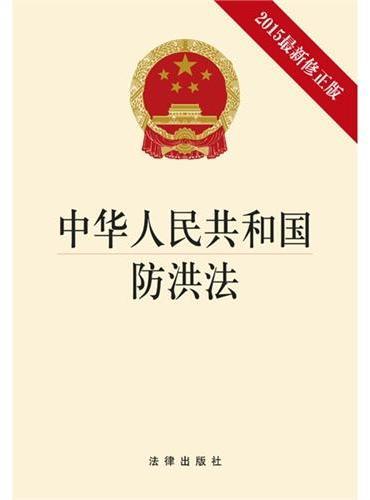 中华人民共和国防洪法(2015最新修正版)