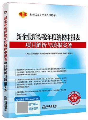 新企业所得税年度纳税申报表项目解析与填报实务
