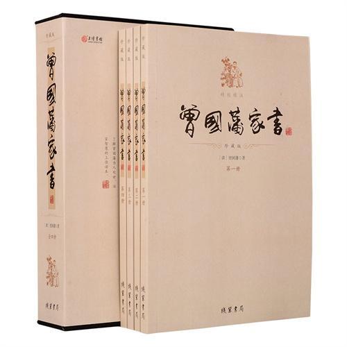 曾国藩家书(精校精注·珍藏版)